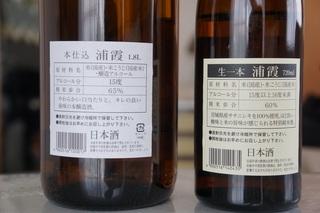浦霞 本醸造と純米酒 表