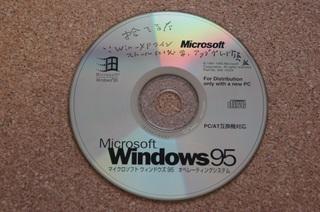 Win95CD30.jpg